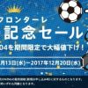 NifMo(ニフモ)、arrows M04を30%オフの21,700円で販売、「川崎フロンターレ」のJ1リーグ初優勝記念【格安SIM】