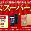 楽天モバイル、honor9・arrows M04・iPhone SE・ZTE BLADE E02が割引の「年末スーパー感謝祭」開催