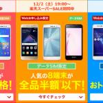 楽天、12月2日19時からスーパーSALE開催。スマホが1円、Google Home Miniが半額の3,240円など