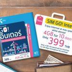 海外プリペイドSIM「DTAC SIM GO! Inter」レビュー、アジア・ヨーロッパ・アメリカ・オーストラリアなど23カ国で利用可能