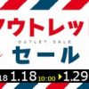 NTTコムストア by goo SimSellerで「アウトレットセール」開催、格安スマホが最大3万円引き