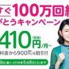 mineo(マイネオ)「100万回線ありがとう!900円6カ月割引キャンペーン」を開始【格安SIM】