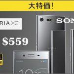 Etoren(イートレン)で海外版Xperia XZ Premiumが週末限定特価、総額 約6.6万円