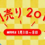 Y!mobile(ワイモバイル)「初売り2018」開催、スマートフォンの一括価格100円から