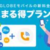 BIGLOBEモバイル、スマホ+通話オプションがセットの「スマホまる得プラン」を開始【格安SIM】