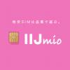 IIJmio、「IIJmioコミコミセット」に月額2,980円プラン追加、honor 9/ ZenFone 4/NuAns NEO [Reloaded]が対象【格安SIM】