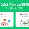 LINEモバイル、月額200円の「Wi-Fiオプション」開始、約49,000ヶ所スポットで利用可能【格安SIM】