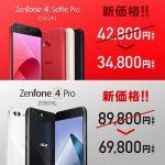 公式ショップでZenFone 4 Selfie Proが8000円、ZenFone 4 Proが2万円値下げ