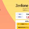 DMMモバイル、ZenFone 4シリーズの販売価格を値下げ【格安SIM】