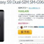 エクスパンシスで Galaxy S9/S9+ の仮予約受付開始、約11万円から