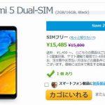 エクスパンシス、Xiaomi Redmi 5シリーズの販売開始、総額 約1.8万円から