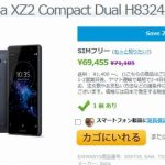 エクスパンシス、デュアルSIMの海外版「Xperia XZ2 Compact」販売開始、総額 約7.5万円