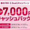 「FREETEL 春のREI 2 Dual キャンペーン」開始、購入で7,000円キャッシュバック