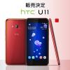 ゲーマー向け格安SIM「LinksMate」、HTC U11を3月中旬より販売、価格69,000円、分割3,450円/月×24回