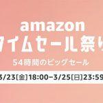 Amazonで「タイムセール祭り」開催、セール期間は2018年3月23日から25日までの54時間限定