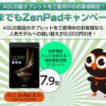 ASUSジャパン、ASUS旧モデルから「ASUS ZenPad 3 8.0」への買い替えで9000円割引の「いつまでもZenPadキャンペーン II」