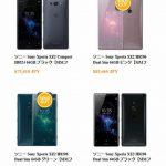 EtorenでXperia XZ2(6GB)とXZ2 Compactの販売開始、総額 約8.8万円と約7.5万円