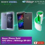 エクスパンシス、6インチファブレット「Xperia XA2 Ultra」の週末セール、総額 約5.2万円