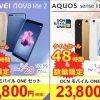 NTTコムストアで「HUAWEI nova lite 2」が20,304円、「AQUOS sense lite SH-M05」が25,704円の48時間セール
