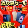 NTTコムストア by goo SimSellerで最大59,800円引セール、Moto G5sが19,440円、ZenFone 3 Ultraが17,064円など