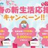 格安SIM「LinksMate」春の新生活応援キャンペーン開始、ギフトカードやLPプレゼント