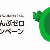 LINEモバイル、4つの料金が0円になる「 #ぜーんぶゼロキャンペーン 」開催中【格安SIM】