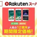 楽天スーパーSALE開催、iPhone SEが20,900円、GRANBEATが39,800円、ZenFone4が28,400円など