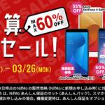 ZenFone 4 Selfieが12,000円、HUAWEI nova lite 2が8,500円など「NifMo大決算セール」開催【格安SIM】