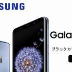 海外通販 Etorenで「Samsung Galaxy S9+」販売開始、総額 約12万円