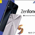 海外通販 Etorenで海外版「ZenFone 5 (ZE620KL)」販売開始、総額 約5.1万円