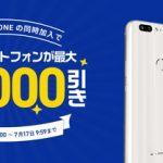 FREETEL「OCNモバイルONEセットで最大1万円引きキャンペーン」開始、REI 2 Dualが10,000円引き