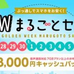 NifMo「GWまるごとセール」開始「HUAWEI nova lite 2」8,800円、「AQUOS R compact 」48,000円など【格安SIM】