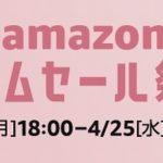 Amazonで54時間限定「Amazon タイムセール祭り」開催中