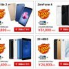goo SimSeller「格安スマホ 春得セール」開始、g07++が16,632円、ZenFone 4 Selfie Proが31,104円など最大8000円引き