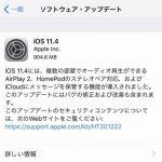 アップル iOS11.4のアップデート配信開始、iCloudにメッセージ保管など機能追加