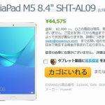 エクスパンシスで「HUAWEI MediaPad M5 8.4」LTEが販売開始、総額 約4.9万円