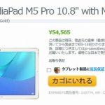 エクスパンシスで10.8インチ「HUAWEI MediaPad M5 Pro (WiFi)」販売開始、総額 約6万円