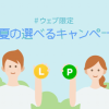 LINEモバイル、「4,000円分のお得をプレゼント!初夏の選べるキャンペーン」開始【格安SIM】