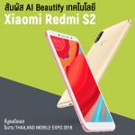 タイAIS「Xiaomi Redmi S2」を発売、5.99インチ縦長・SD625搭載のミッドレンジ機