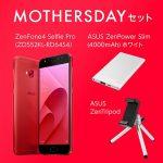 ASUS公式ショップでZenFone 4 Selfie Pro+モバイルバッテリーが+ミニ三脚が 33,800円