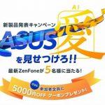 ASUSジャパン、5月15日のZenFone5シリーズ発表に向けて5,000円Offクーポン配布キャンペーン、新製品も50台プレゼント