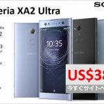 Etorenで「Xperia XA2 Ultra」のセール,総額 約4.5万円、6インチのファブレット