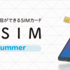 H.I.S.モバイルが海外70カ国で通信できる「変なSIM」を7月1日より提供、1日500円で200MB通信可能