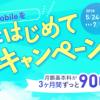 DMMモバイル、月額基本料900円×3ヶ月割引き「DMM mobileをサクッとはじめてスカッとキャンペーン」開始