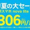 楽天モバイル 「初夏の大セール」開始、HUAWEI nova lite 2が6,800円、honor 9が17,800円、分割払い可能
