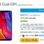 エクスパンシスで「Xiaomi Mi 8」販売開始、SDM845・6.21インチ、総額 約7.7万円