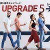 ASUSジャパン、ZenFone5シリーズが10%オフとなる「GO! UPGRADE 5 ZenFone 5 買い替えキャンペーン」開始