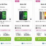 格安SIMのIIJmio、モトローラ Moto E5(16800円)・Moto G6(26800円)・Moto G6 Plus(35800円)の提供開始