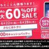 「NifMo 最大60%OFFセール」開始、P20 liteが13000円、Moto E5が7000円、ZenFone Max Plus(M1)が14400円など【格安SIM】