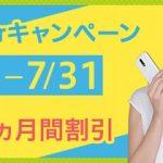 QTモバイル 月額料金9ヵ月間割引キャンペーン開催中、通話SIM 月1450円が890円に【格安SIM】